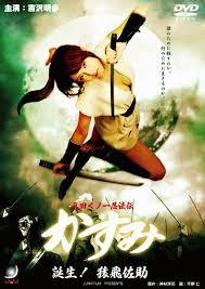 Lady Ninja Kasumi 4 (2007)
