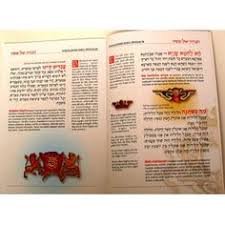 transliterated haggadah vintage passover haggadah etsy judaica passover