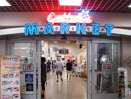 Best Children S Stores Los Angeles The Guide To Koreatown In Los Angeles Discover Los Angeles
