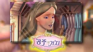 barbie princess pauper free korean