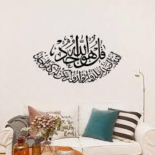 islamic muslim arabic bismillah quran calligraphy home wall