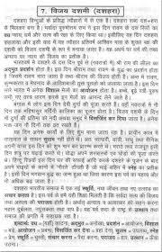 persuasive essay sample pdf doc 307512 hindi essay writing hindi essay writing android essay on how i spent my dussehra holidays in hindi essay topics hindi essay writing