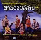 รวมอัลบั้ม ไหมไทย ใจตะวัน - กันทรลักษ์