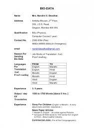 professional biodata format for job biodata resume sample format wordbiodata format for marriage pdf