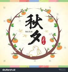 chuseok korean thanksgiving chuseok hangawi korean thanksgiving day cute stock vector