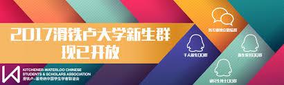 滑大论坛 滑铁卢大学中国学生学者联谊会 powered by discuz