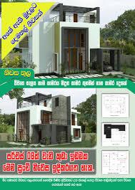 home design plans in sri lanka home architecture small house plans sri lankan style sri lanka