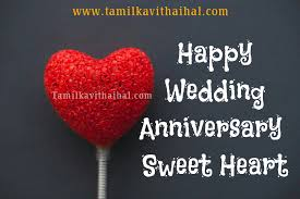 happy marriage wishes lovely marriage wishes in tamil kavithaigal sweet wishes to