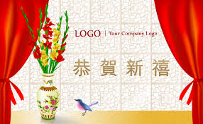 E Card Designer Christmas E Card Design Chinese New Year E Card Design