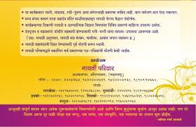 birthday invitation cards sles in marathi 28 images