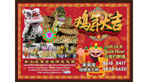 lion dancer book singapore new year lion performance 2017