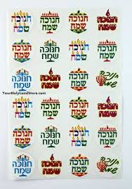 hanukkah stickers happy hanukkah stickers