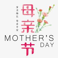 Mother S Day Decorations Mother U0027s Day Decorations Png Image For Free Download