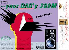 yamaha ns200m speaker system advertisement from japan 1982