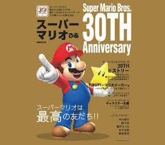 super mario u0027s memorial book commemorates 30th birthday