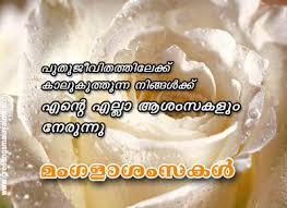 Wedding Quotes Malayalam Wedding Wishes Images In Malayalam Images