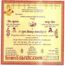 hindu marriage invitation card marathi wedding card matter free card design ideas