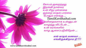 wedding wishes in tamil tamil kavithaigal quotes poems about amma appa husband