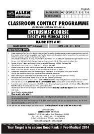 download major test 1 classroom contact program target aipmt 2014