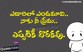 Feeling Of Love Quotes by Funny Telugu Love Quotations Telugu Quotations Pinterest