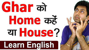 in house meaning ghar क home कह य house learn correct meaning and use