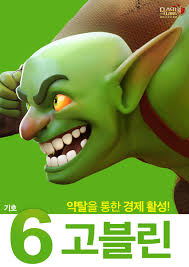 wallpapers clash of clans pocket clash of clans level 6 giant games pinterest gaming video