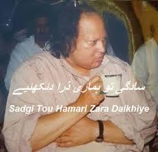 download free mp3 qawwali nusrat fateh ali khan sadgi to hamari zara dekhiye mp3 nusrat fateh ali khan nusrat