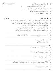 karnataka board urdu medium model paper 2017 2018 studychacha