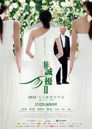 Phi Thành Vật Nhiễu 2 If You Are The One 2, Ii, Fei Cheng Wu Rao 2 (非誠勿擾2) 2010