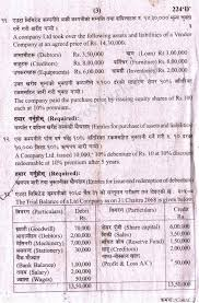 old question paper 2071 u2013 principle of accounting class 12 download