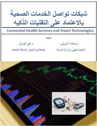 Smart Technologies by Connected Health Services In Smart Technologies Nectar