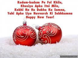happy new year sms 2017 happy holidays