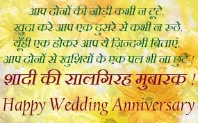 wedding quotes urdu impressive wedding anniversary quotes urdu review modern also
