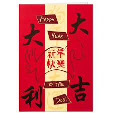lunar new year photo cards happy year of the dog 2018 lunar new year card greeting cards