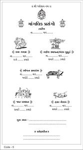 Marriage Invitation Card Format In Gujarati Gujarati Wedding Invitation Wording Format Matter Lagna Patrika