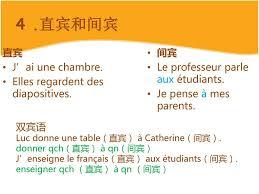 la chambre des 駱oux le français 基础法语二黄菊 ppt