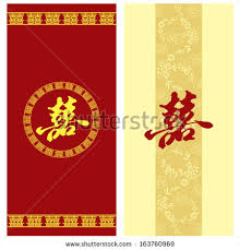 wedding wishes in mandarin new year greeting card wishing stock vector 115601989