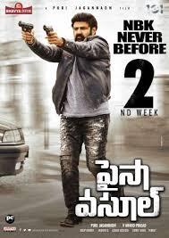 paisa vasool movie second week posters photos paisa vasool movie