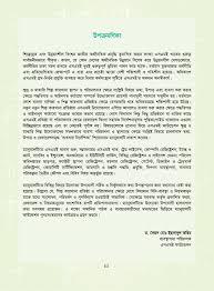business manual june 2015 by sme foundation bangladesh