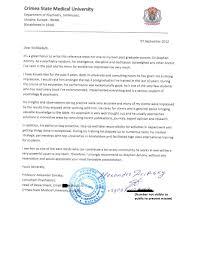 sample letter of recommendation residency images letter samples