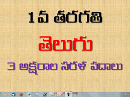3 letters telugu simple words 1 from 1st class telugu with audio