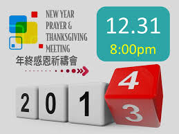 year end thanksgiving and prayer meeting elim gospel church