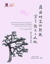 Chinese Study by T T Ng Chinese Language Research Centre