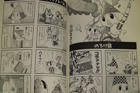 image dobutsu no mori e 4koma battle pg 6 part 1 jpg