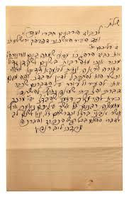 מורשת מכירות פומביות handwritten recommendation letter from rabbi