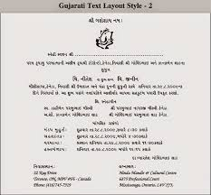 wedding quotes gujarati marriage invitation card format in gujarati yaseen for
