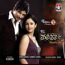theme music aarambam kacheri aarambam original motion picture soundtrack by jeeva d