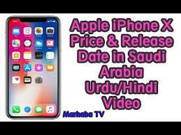 price in saudi arabia apple iphone x specs release date price in saudi arabia urdu