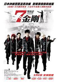 Wairudo 7 (2011) [Vose]