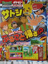 ash u0026 pikachu will return to kanto in the pokémon sun u0026 moon anime
